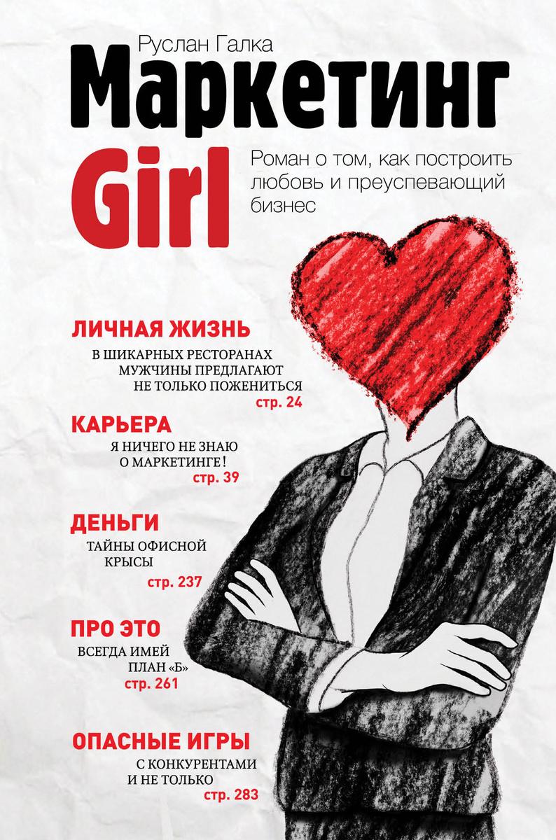 (2013)Маркетинг Girl. Роман о том, как построить любовь и преуспевающий бизнес | Галка Руслан Витальевич #1