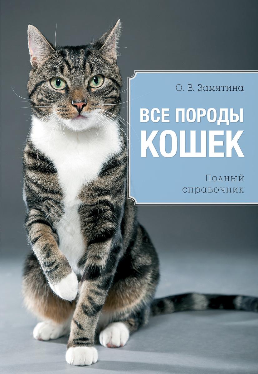 (2014)Все породы кошек   Замятина Ольга Валерьевна #1