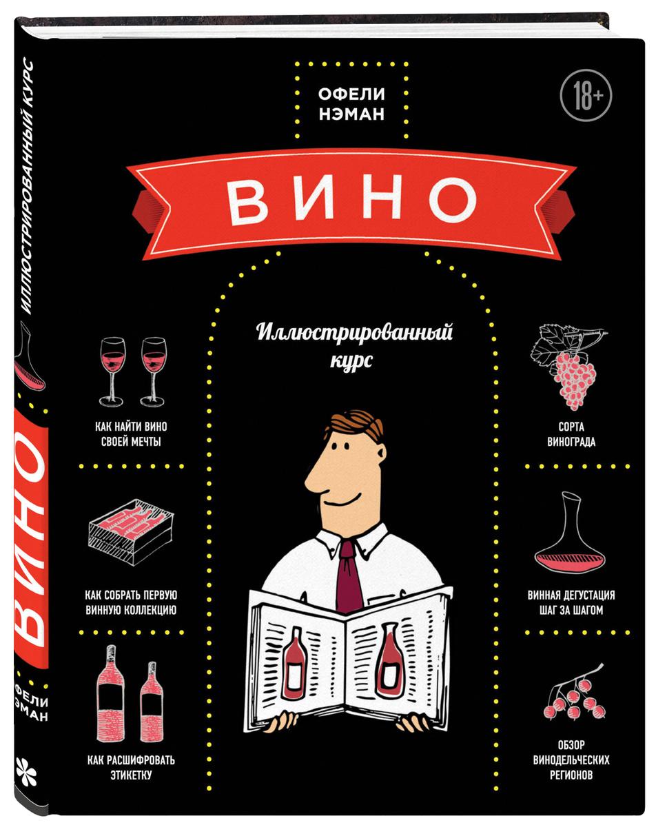 Вино. Иллюстрированный курс | Нейман Офелия #1