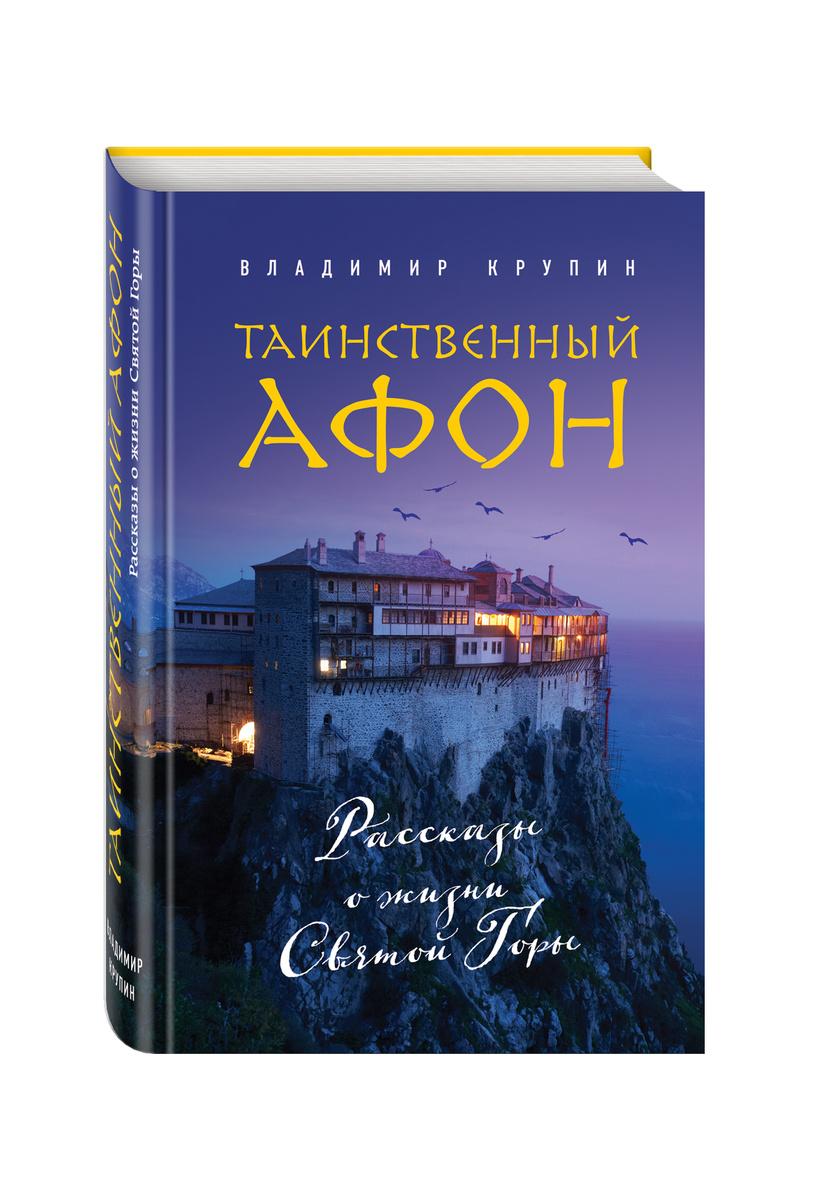 Таинственный Афон   Крупин Владимир Николаевич #1