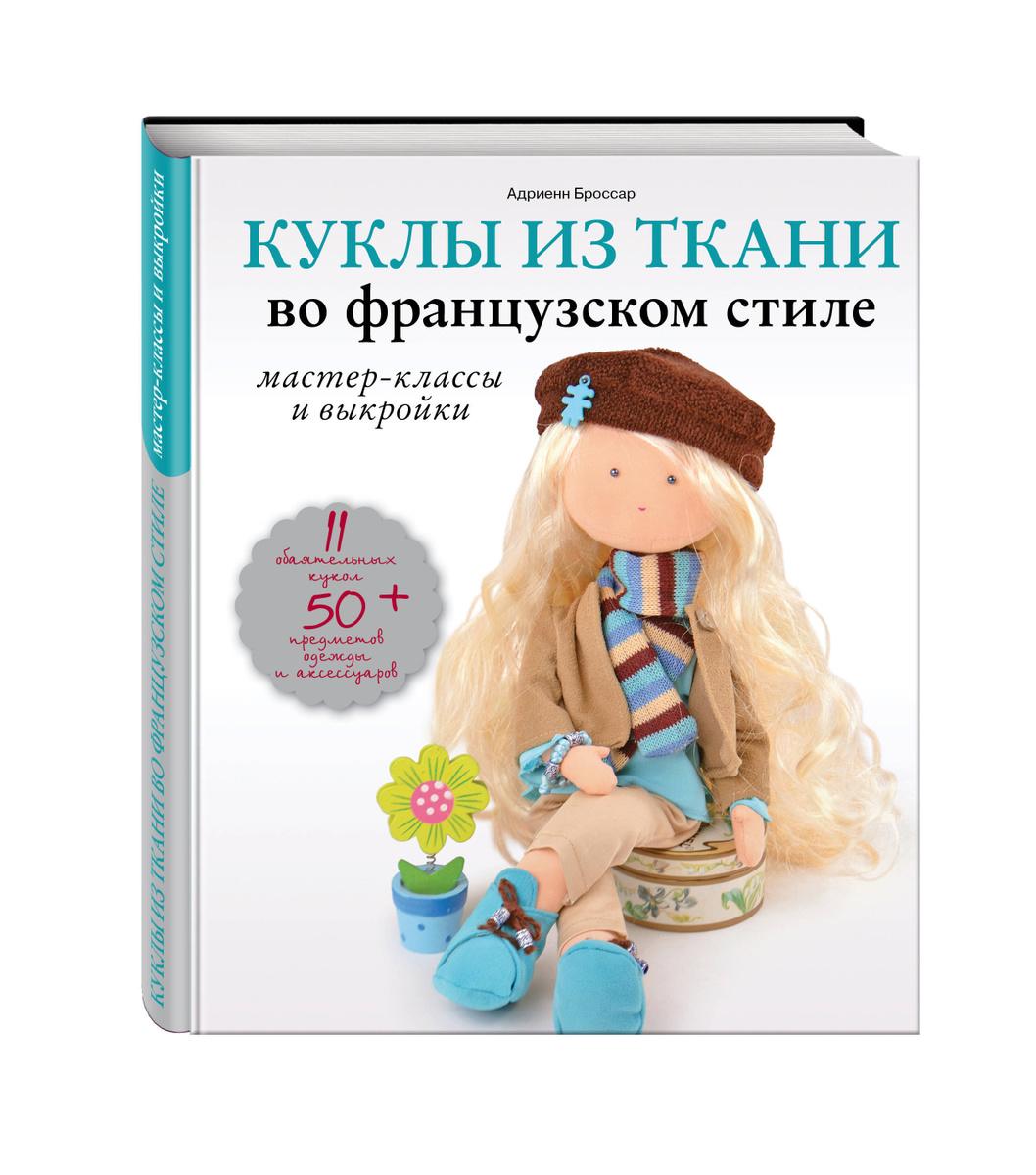 Куклы из ткани во французском стиле: мастер-классы и выкройки | Броссар Адриенн  #1