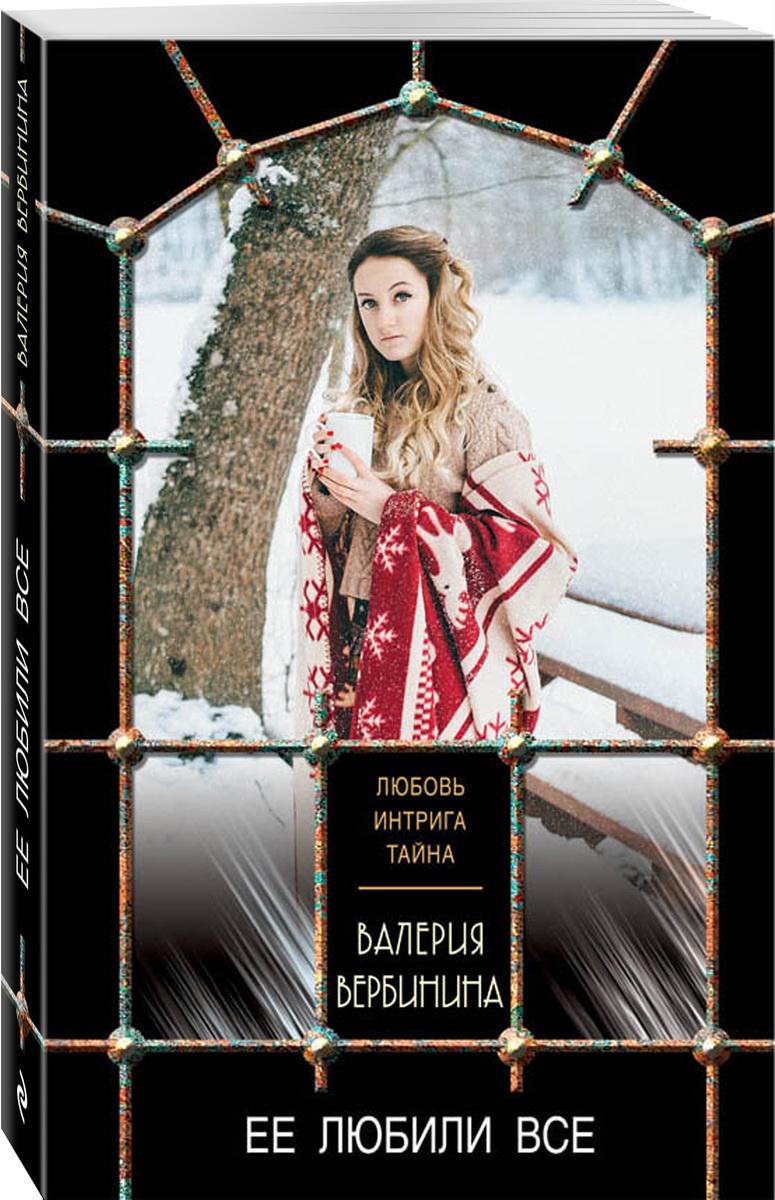 Ее любили все   Вербинина Валерия #1