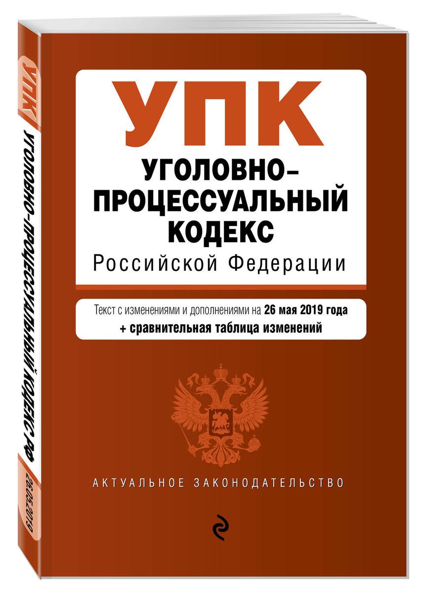 Уголовно-процессуальный кодекс Российской Федерации. Текст с изм. и доп. на 26 мая 2019 г. (+ сравнительная #1