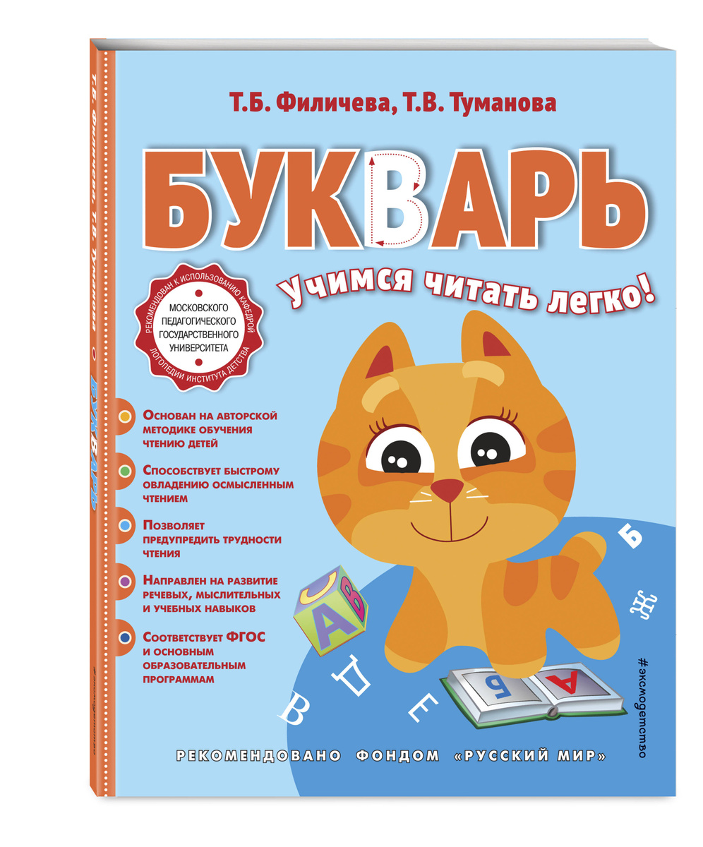 Букварь | Филичева Татьяна Борисовна #1