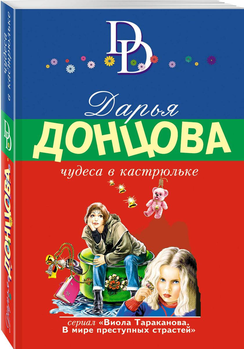 Чудеса в кастрюльке | Донцова Дарья Аркадьевна #1