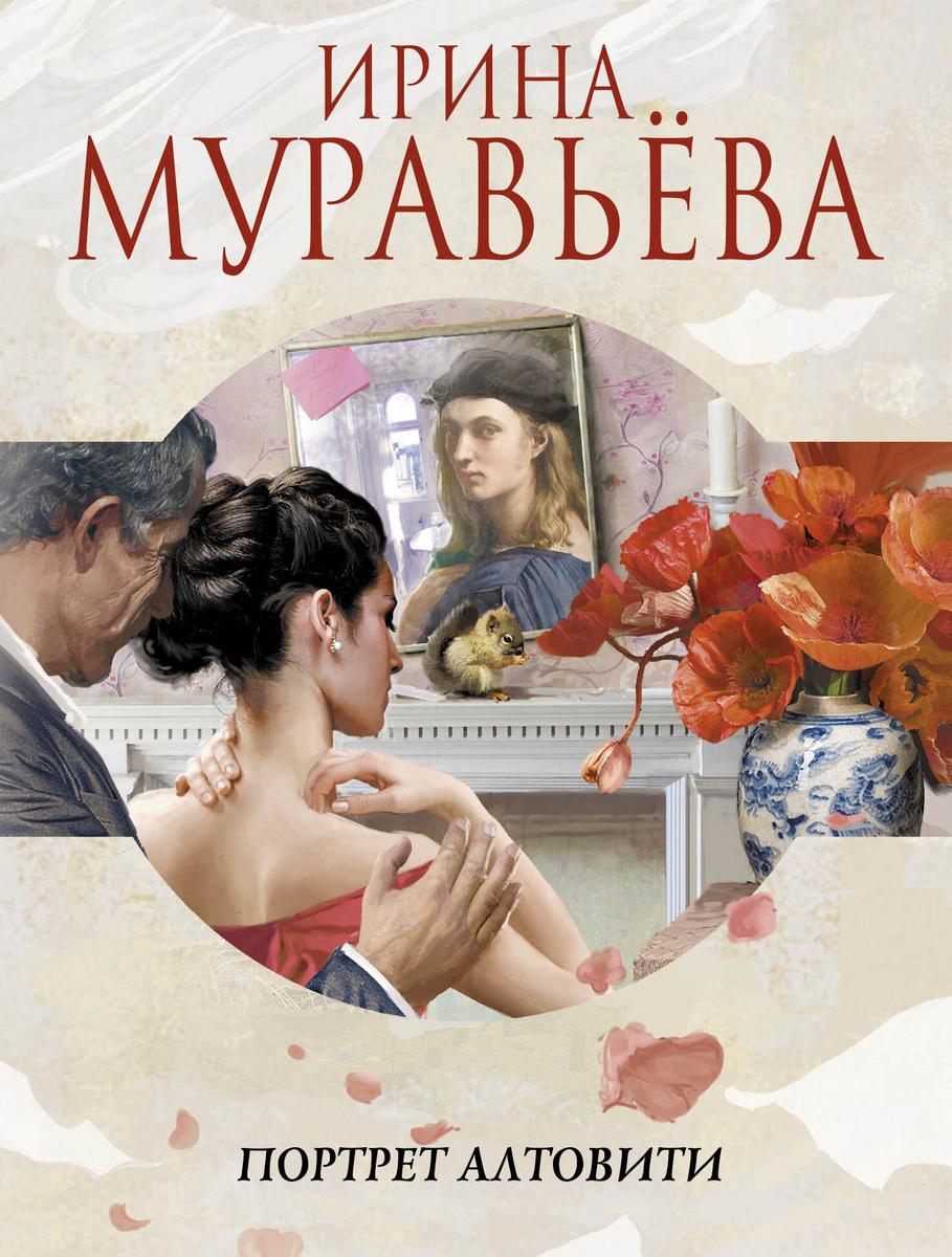 (2012)Портрет Алтовити | Муравьева Ирина Лазаревна #1