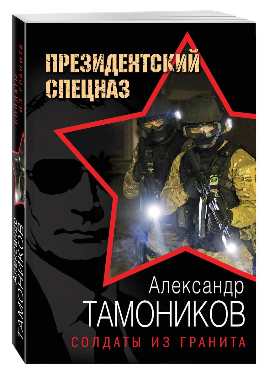 Солдаты из гранита | Тамоников Александр Александрович  #1
