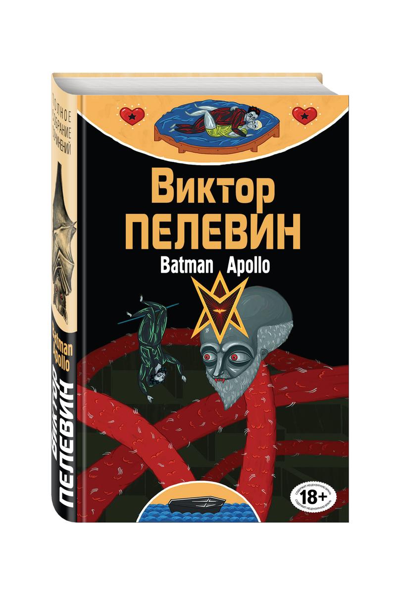 Бэтман Аполло   Пелевин Виктор Олегович #1