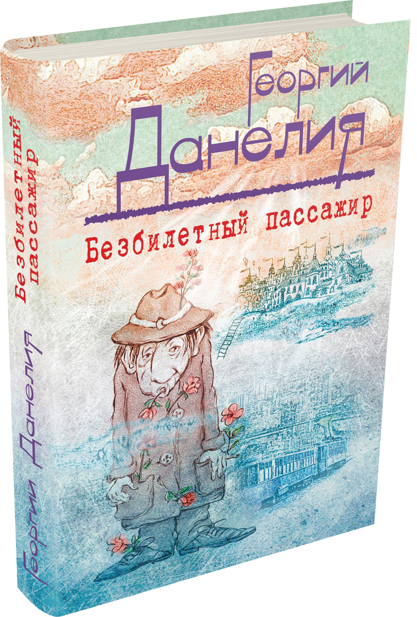 Безбилетный пассажир | Данелия Георгий Николаевич #1