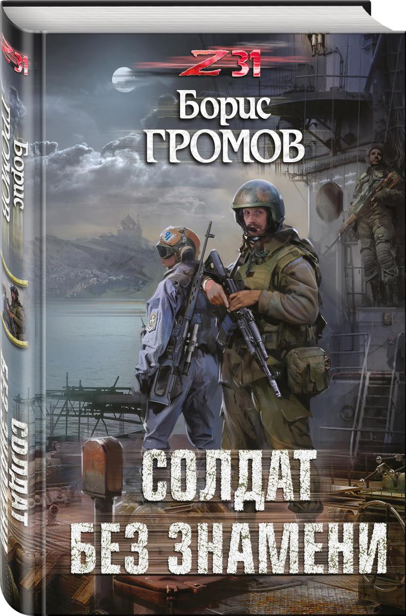 (2018)Солдат без знамени | Громов Борис Николаевич #1