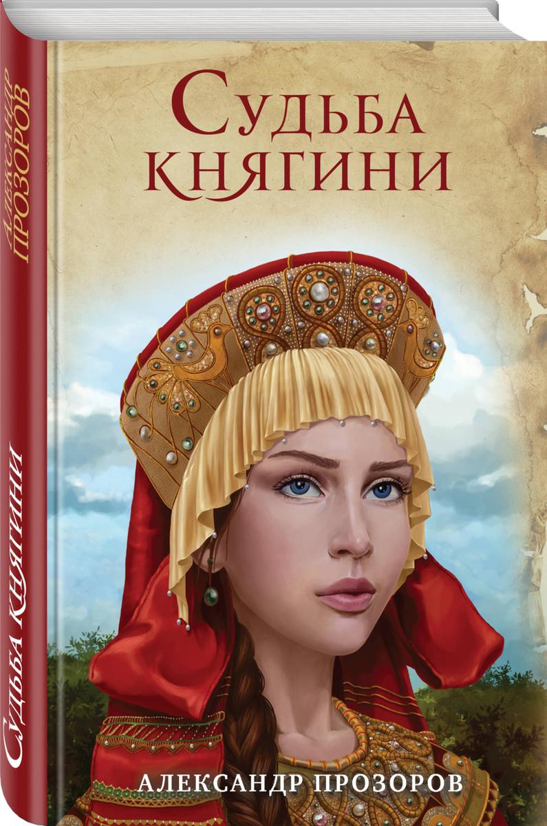 Судьба княгини | Прозоров Александр Дмитриевич #1