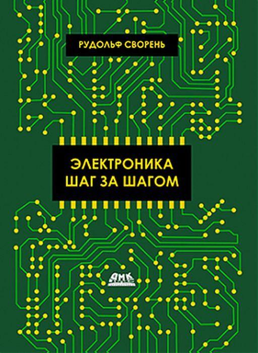 Электроника шаг за шагом | Сворень Рудольф Анатольевич #1