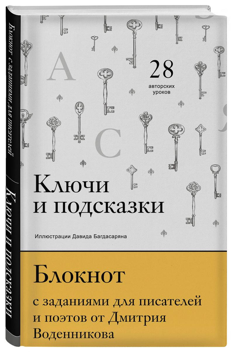 Ключи и подсказки. 28 авторских уроков. Блокнот с заданиями для поэтов и писателей от Дмитрия Воденникова #1