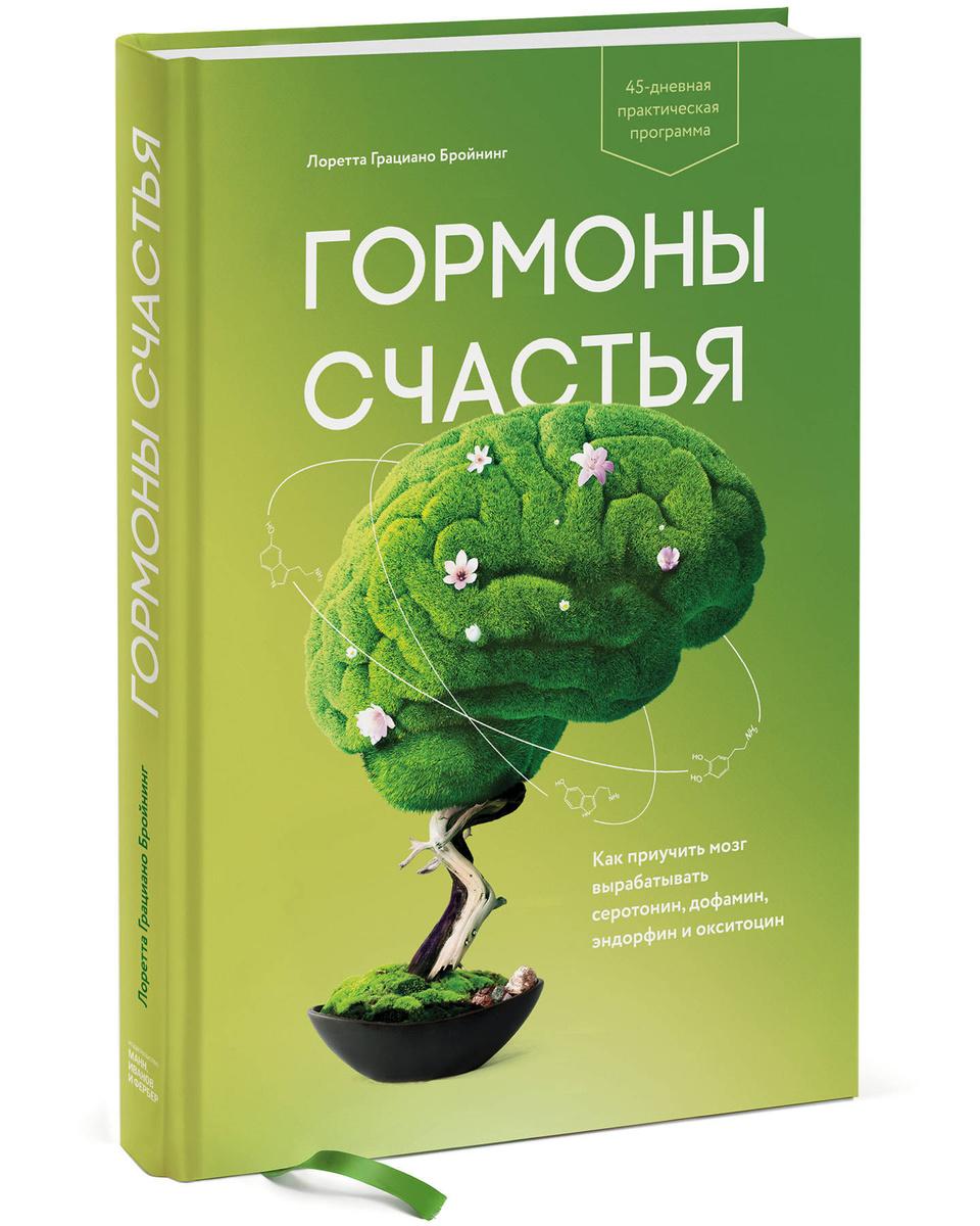 Гормоны счастья. Как приучить мозг вырабатывать серотонин, дофамин, эндорфин и окситоцин | Грациано Бройнинг #1