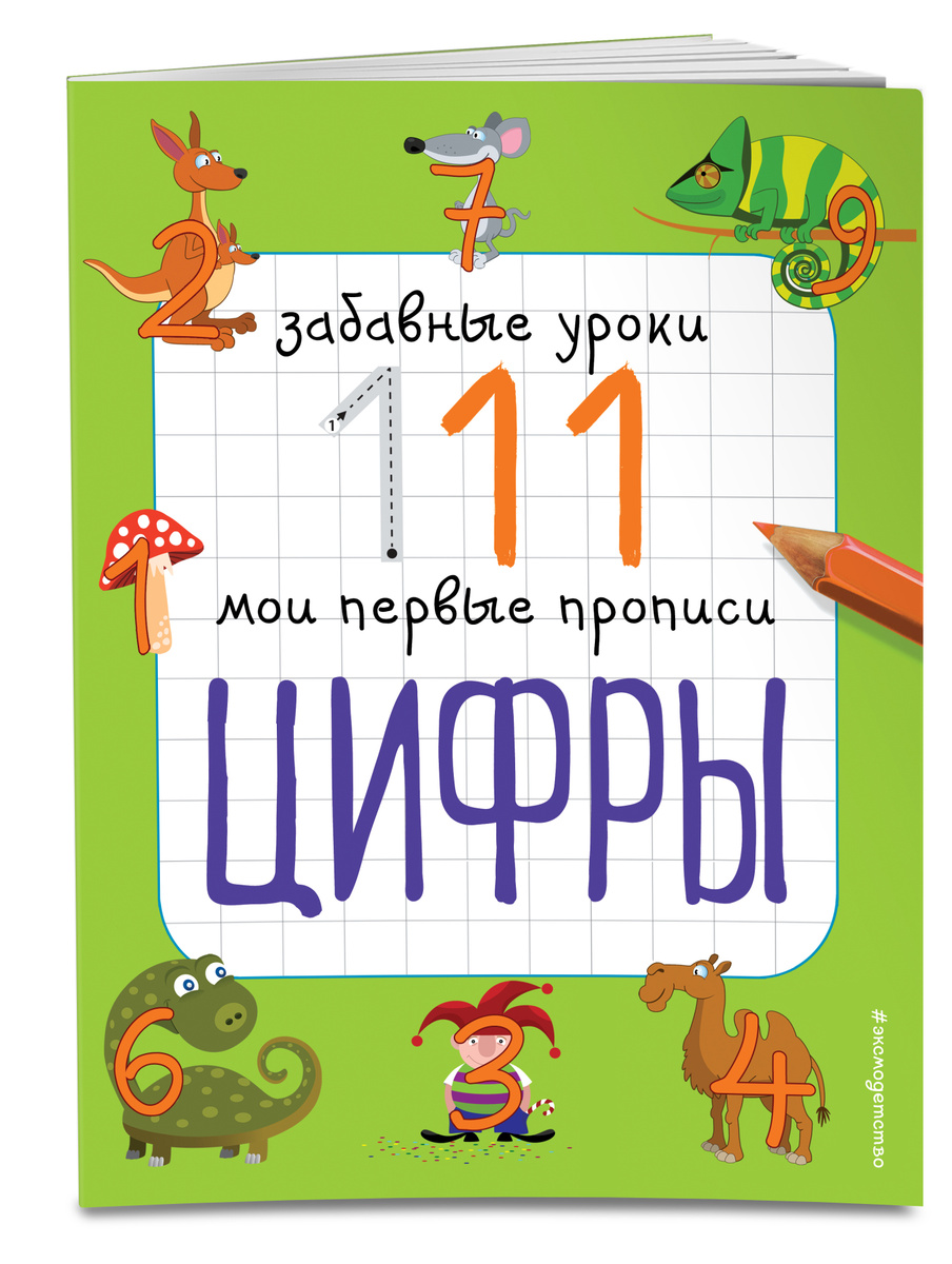 Цифры | Смирнова Екатерина Васильевна #1