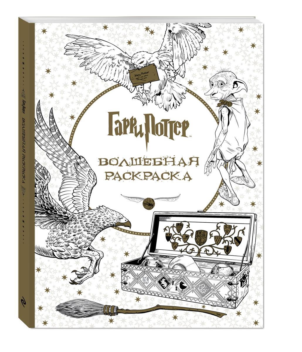 """Книга """"(2015)Гарри Поттер. Волшебная раскраска"""" – купить ..."""