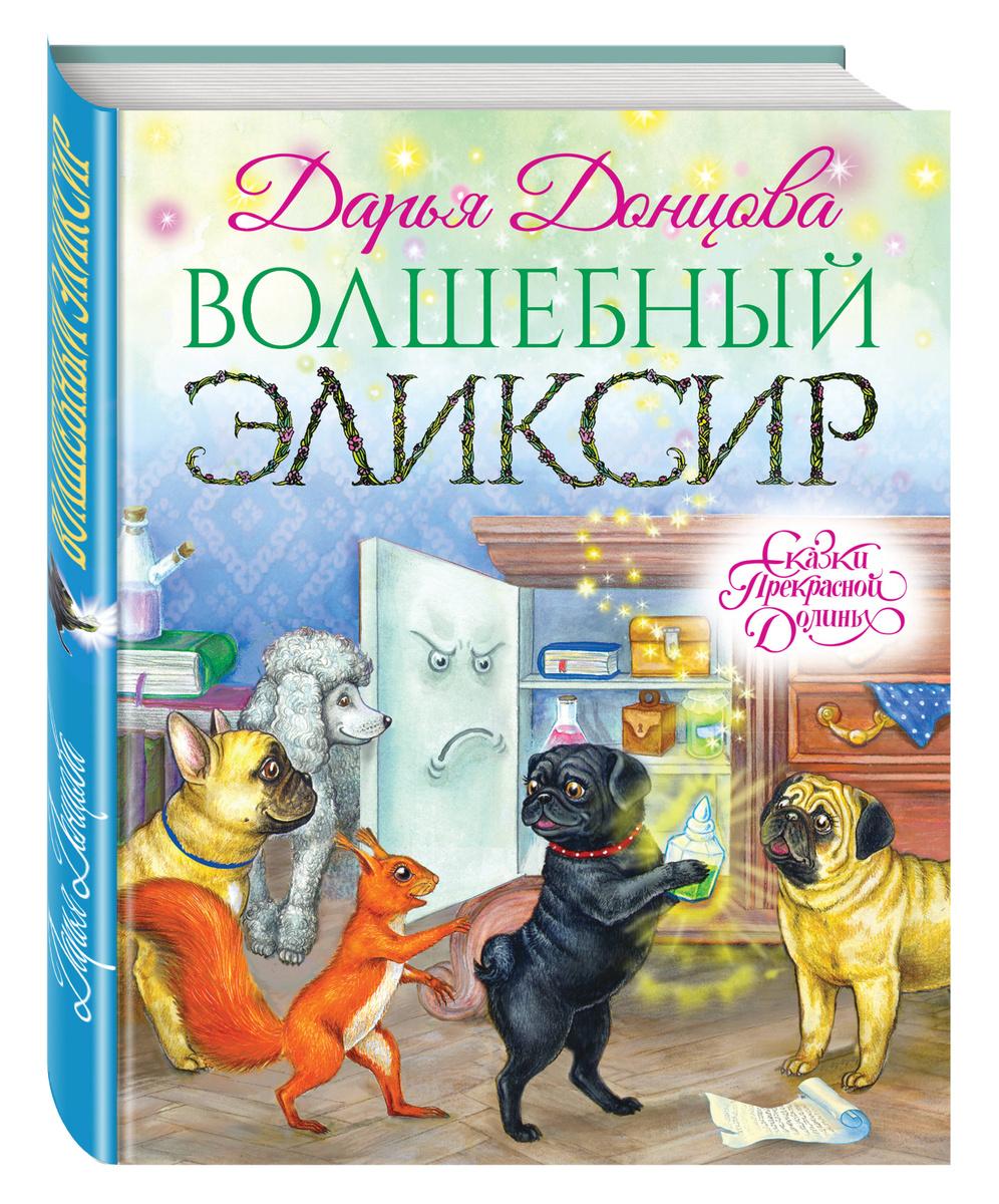 (2018)Волшебный эликсир   Донцова Дарья Аркадьевна #1
