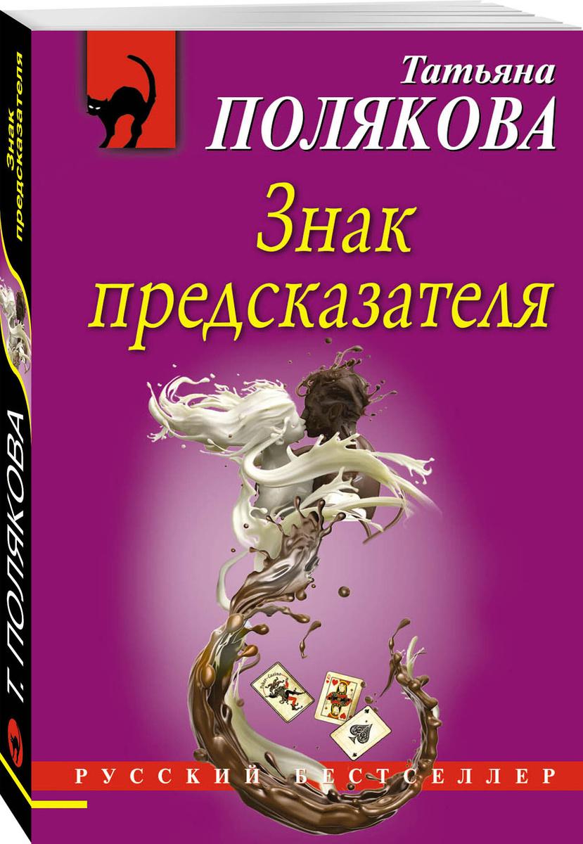 (2017)Знак предсказателя | Полякова Татьяна Викторовна #1