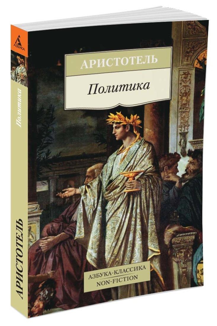 Политика   Аристотель #1