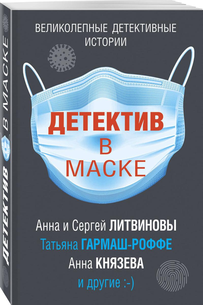 Детектив в маске | Князева Анна, Гармаш-Роффе Татьяна Владимировна  #1