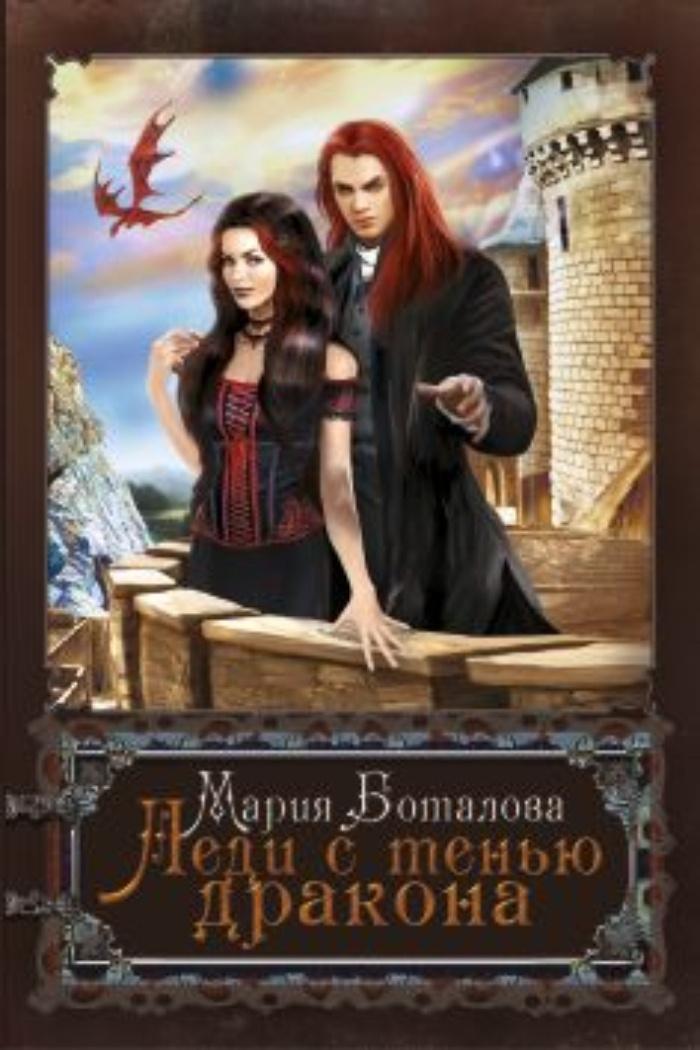 Леди с тенью дракона | Боталова Мария #1