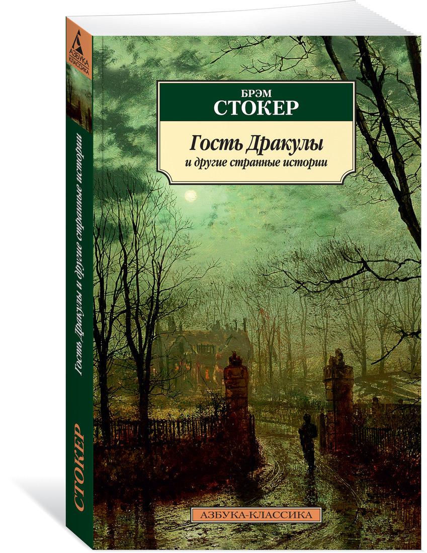 Гость Дракулы и другие странные истории   Стокер Брэм #1
