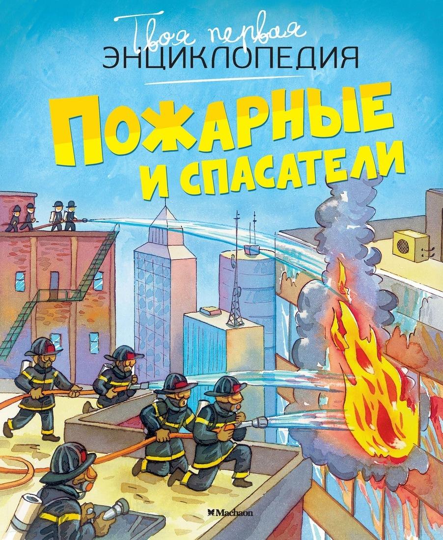 Пожарные и спасатели   Бомон Эмили, Симон Филипп #1