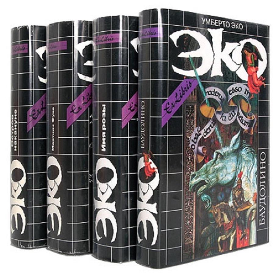 Умберто Эко (комплект из 4 книг)   Эко Умберто #1
