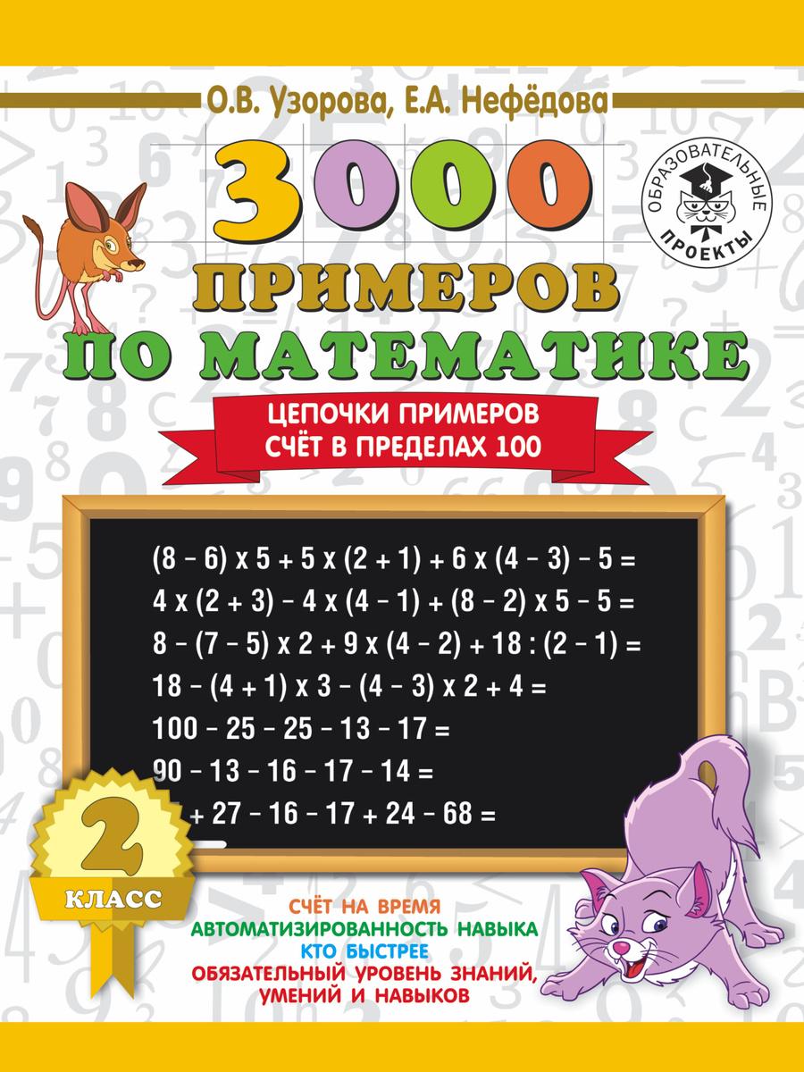 3000 примеров по математике. 2 класс. Цепочки примеров. Счёт в пределах 100 | Узорова Ольга Васильевна, #1