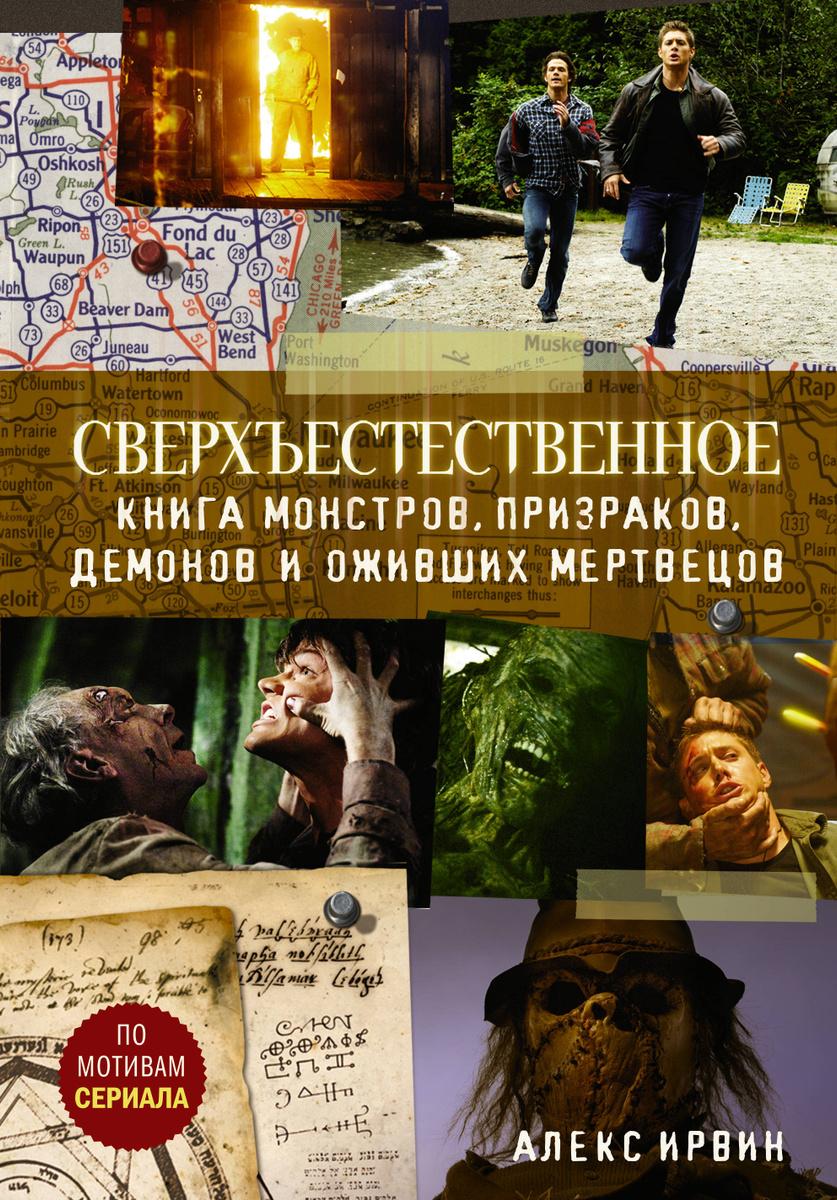 Сверхъестественное. Книга монстров, призраков, демонов и оживших мертвецов | Ирвин Алекс  #1