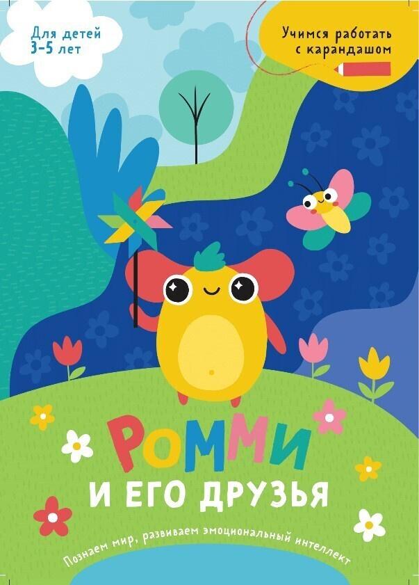 Книга-раскраска Ромми и его друзья. Познаем мир, развиваем эмоциональный интеллект  #1