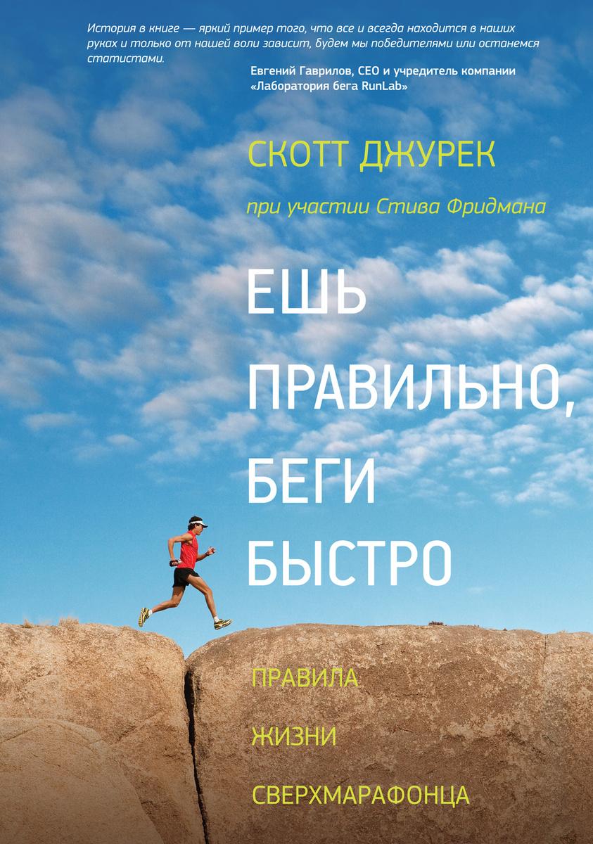 Ешь правильно, беги быстро. Правила жизни сверхмарафонца | Фридман Стив, Джурек Скотт  #1