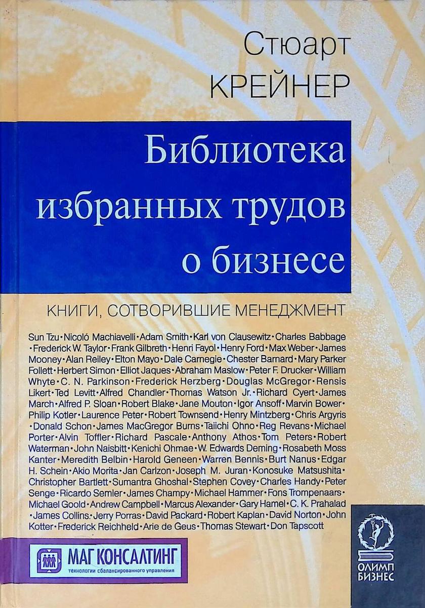 Библиотека избранных трудов о бизнесе. Книги, сотворившие менеджмент  #1
