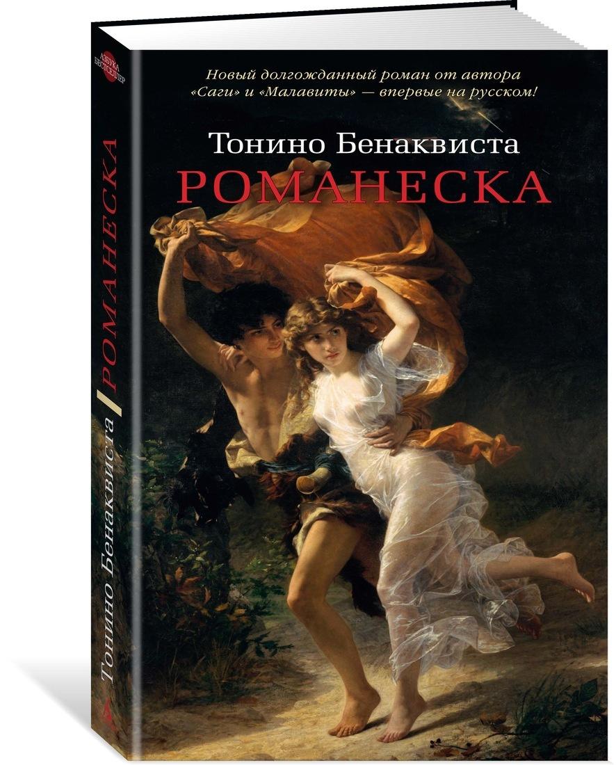 Романеска   Бенаквиста Тонино #1