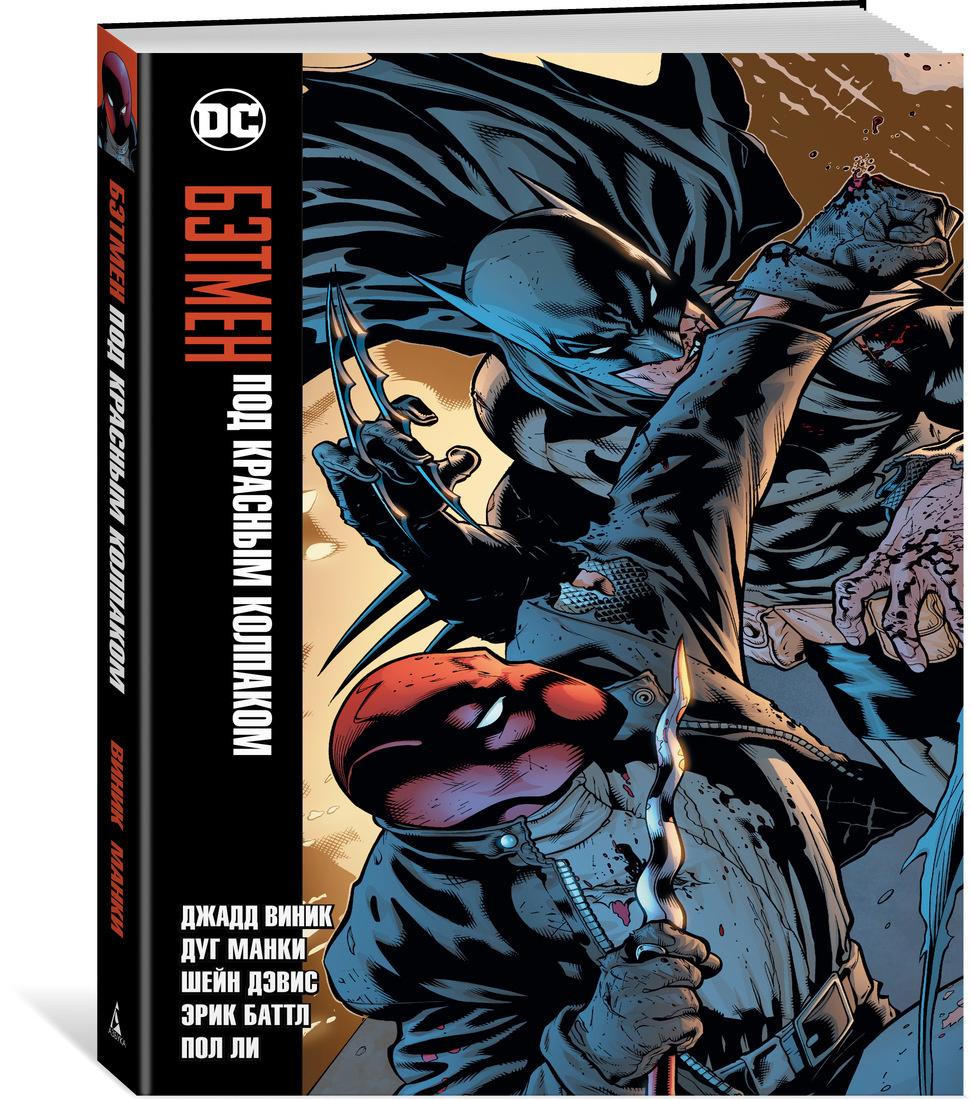 Бэтмен. Под Красным Колпаком   Виник Джадд #1