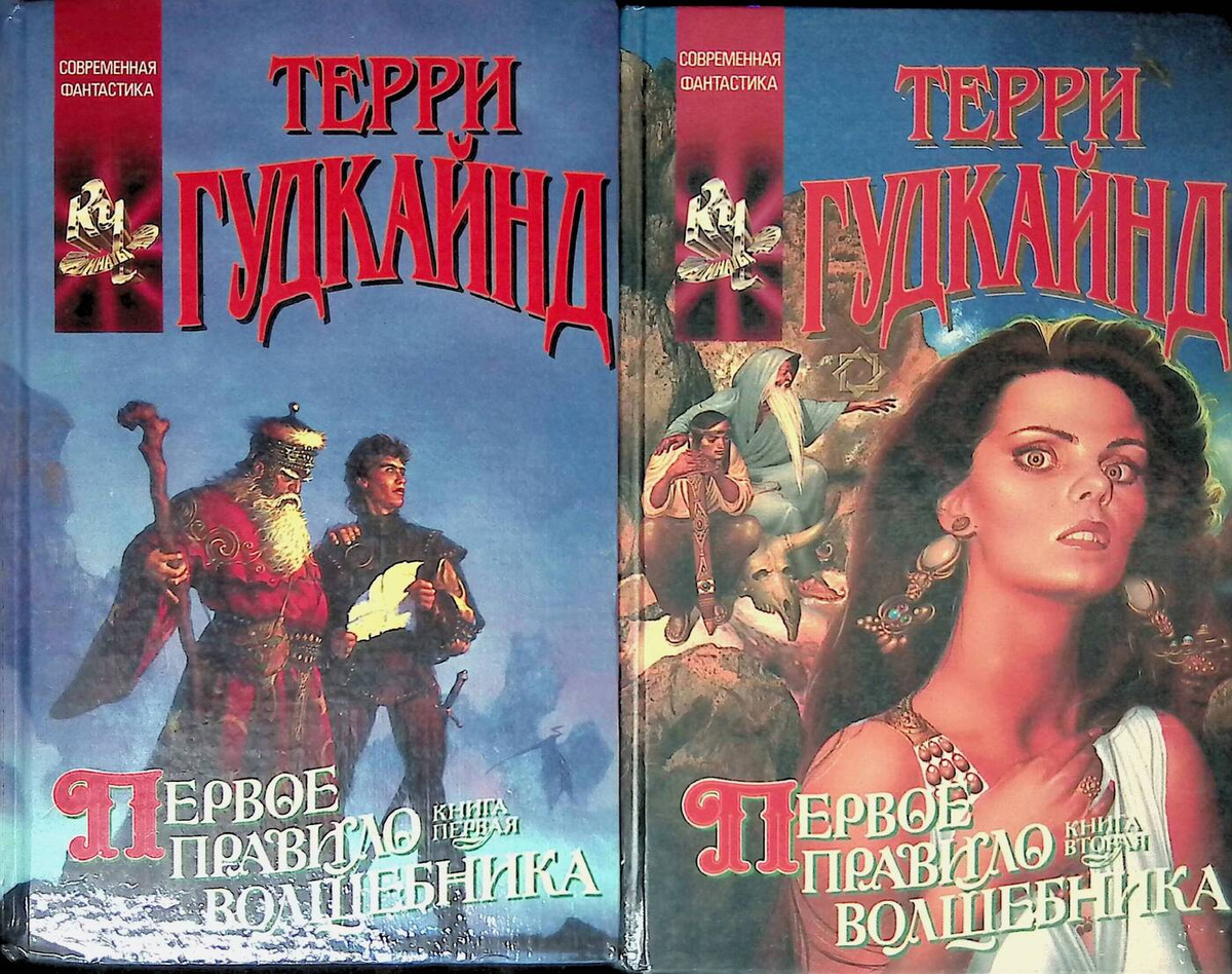 Первое правило волшебника. Книги первая и вторая (комплект из 2 книг)  #1
