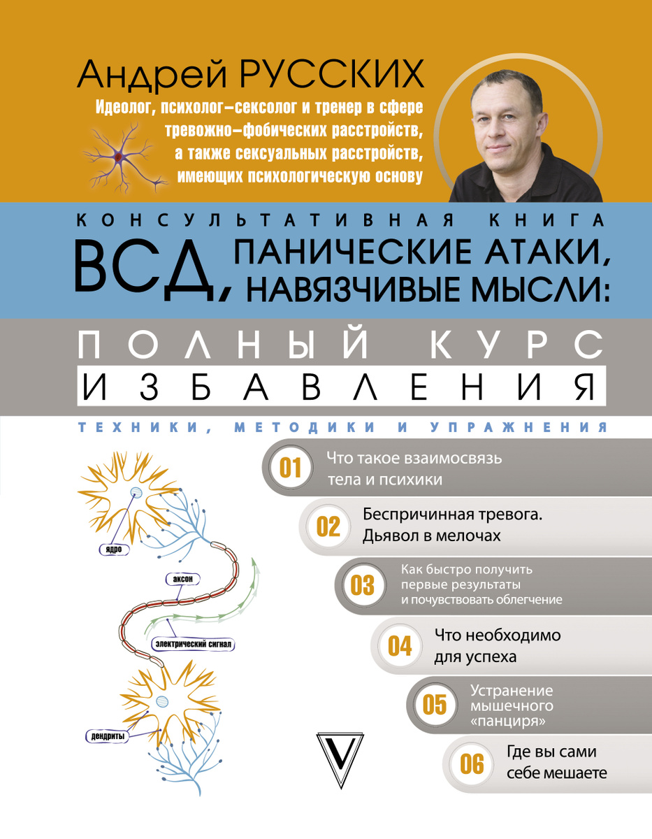 ВСД, панические атаки, навязчивые мысли: полный курс избавления | Русских Андрей  #1