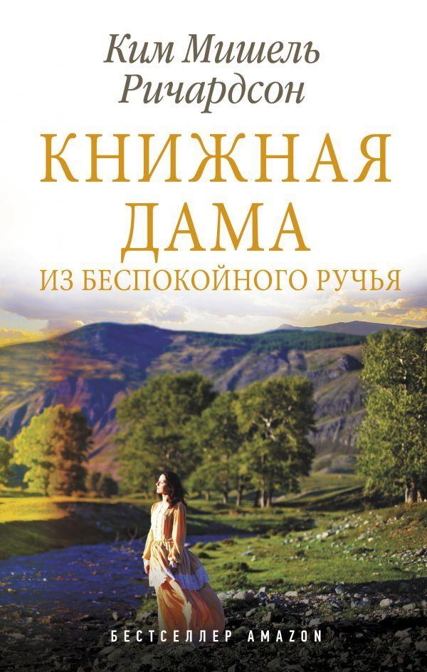 Книжная дама из Беспокойного ручья | Ричардсон Ким Мишель  #1