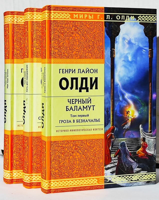 ЧЕРНЫЙ БАЛАМУТ (комплект из 3-х книг) #1