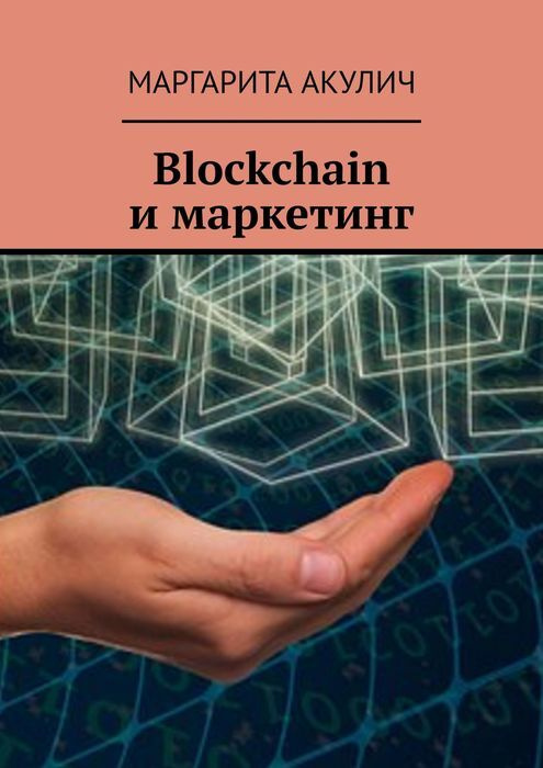 Blockchain и маркетинг #1