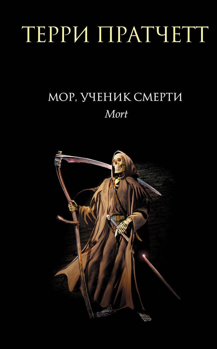 Мор, ученик Смерти #1