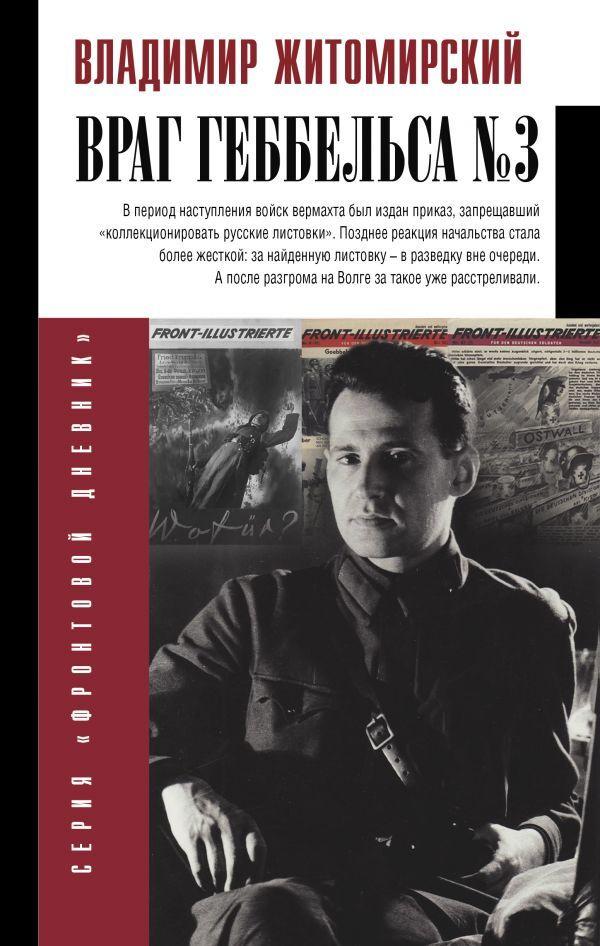 Враг Геббельса №3 | Житомирский Владимир Александрович  #1
