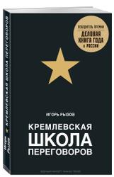Кремлевская школа переговоров | Рызов  Игорь Романович. ТОП-100 книг по саморазвитию