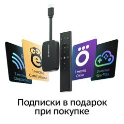 Цифровая смарт ТВ-приставка SberBox медиаплеер для телевизора СБЕР: WiFi/HDMI/Голосовое управление. Это выгодно! Успей купить!