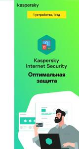 Kaspersky Internet Security Базовая версия (1 устройство, 1 год) (Ozon) [Сублицензия]. Вместе дешевле!