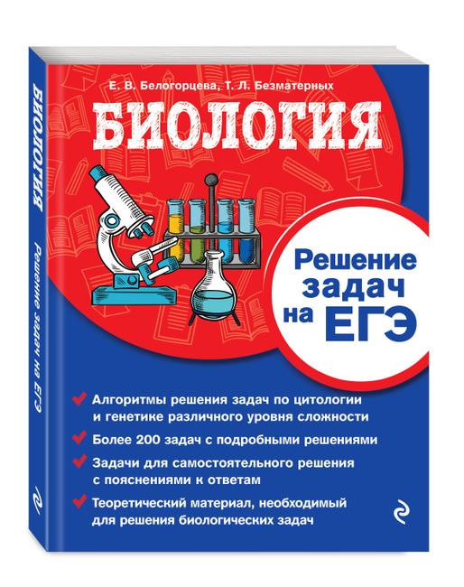 Биология егэ решения задач дифференциальные уравнения задачи и решения