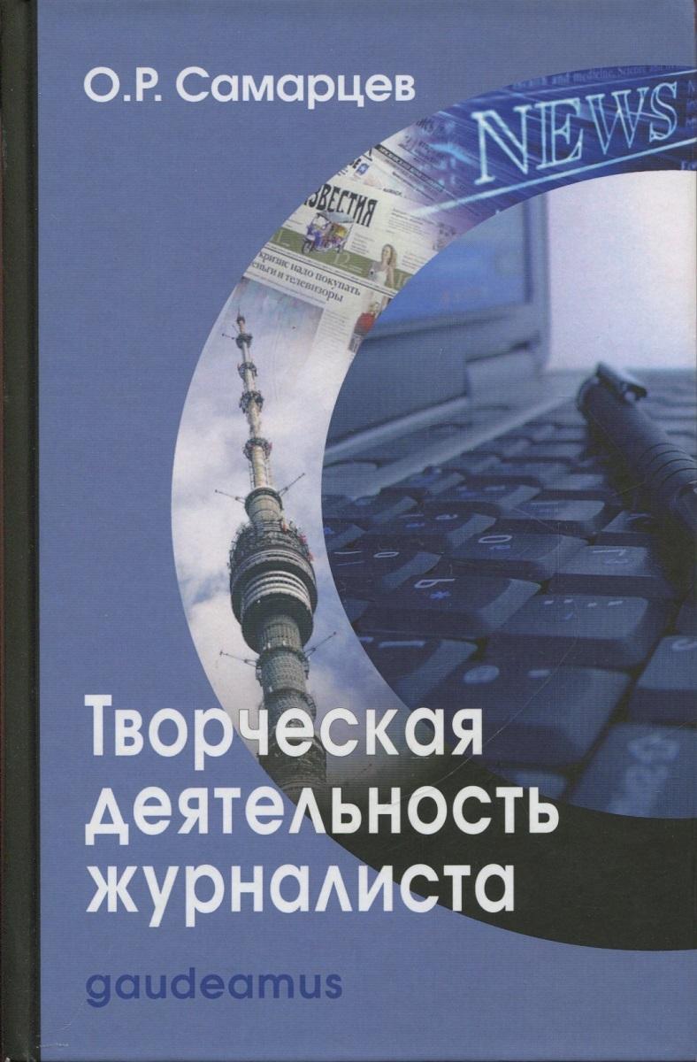 Самарцев О. Р. Творческая деятельность журналиста творческая деятельность журналиста очерки теории и практики