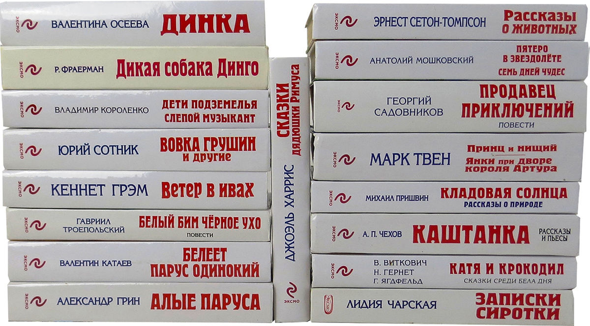Детская литература (комплект из 17 книг)