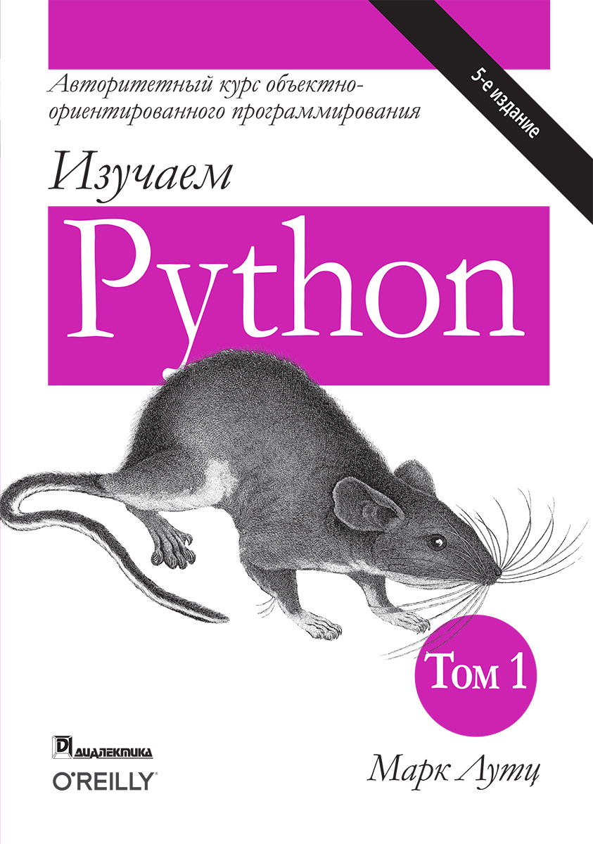 Марк Лутц Изучаем Python. Том 1