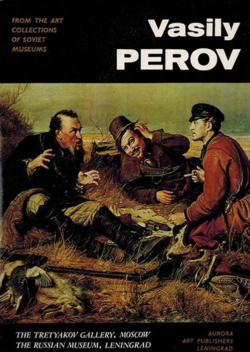 Vasily Perov / Василий Перов (набор из 16 открыток) европейские редкие монеты набор из 16 открыток